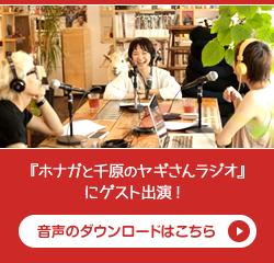 『ホナガと千原のヤギさんラジオ』第70回に開運料理人ちこが出演!収録音声ダウンロードはこちら