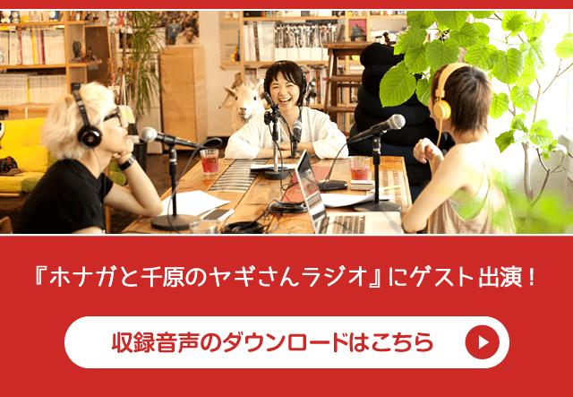『ホナガと千原のヤギさんラジオ』第70回に開運料理人ちこが出演!収録音声のダウンロードはこちら