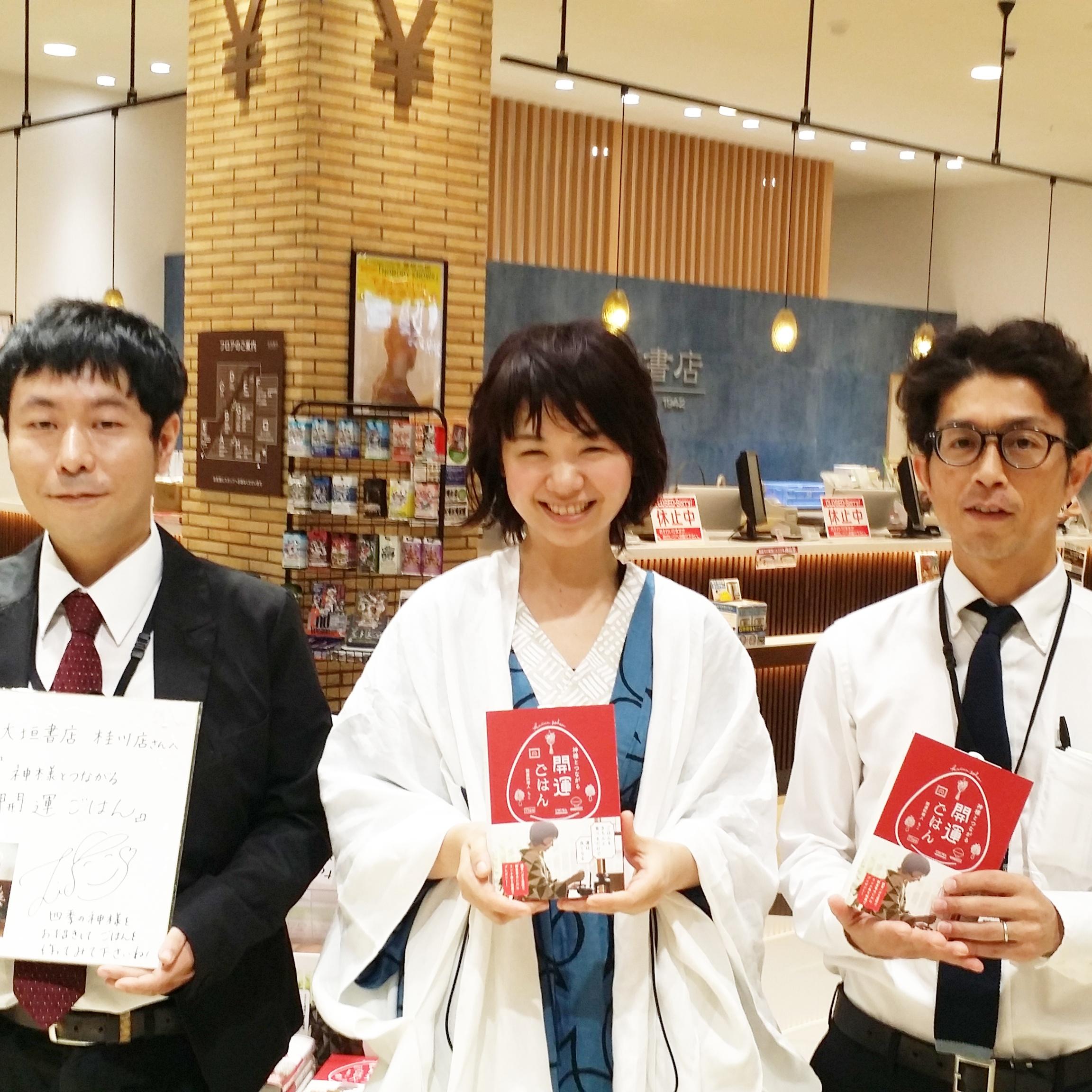 大垣書店 イオンモール京都桂川店さんへ行ってきたよ。