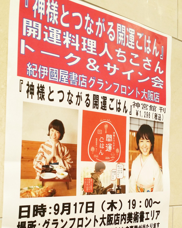 【イベント情報】紀伊国屋書店 トーク&サイン会のお知らせ