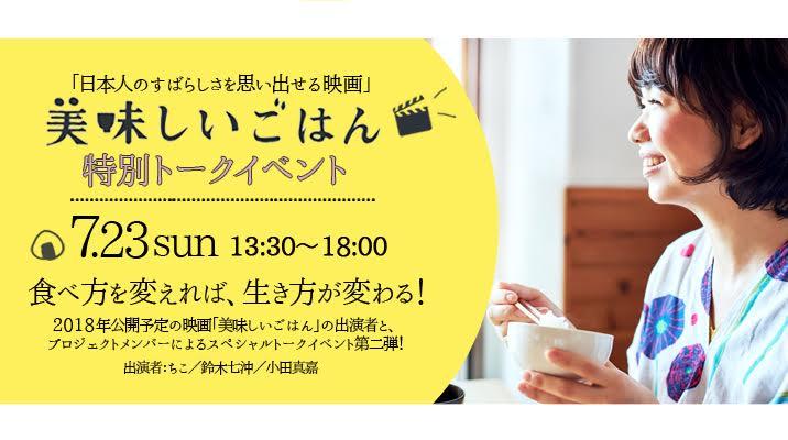 7月23日は大阪城ホールにしました。