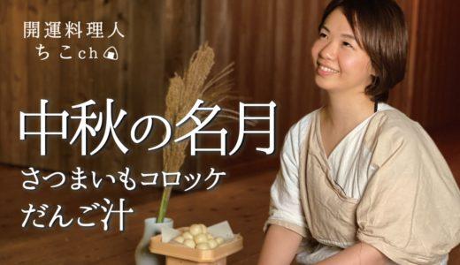 【中秋の名月】開運料理の作り方&食べ方~十五夜のベジタリアンレシピ~