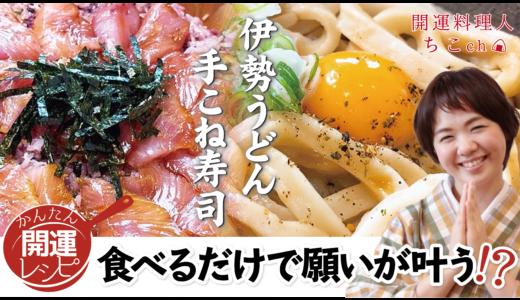 開運!伊勢うどん・手こね寿司の作り方レシピ&食べ方【伊勢神宮の神嘗祭】