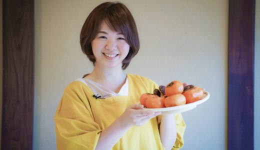 【立冬に開運!】柿サラダ3種の作り方レシピ&食べ方